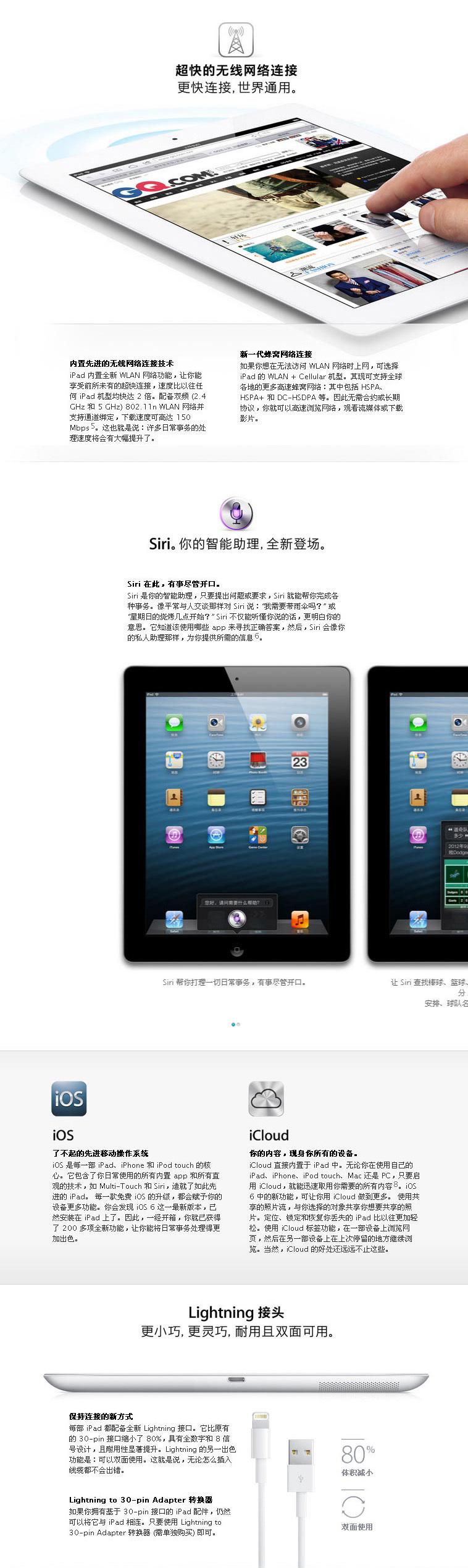 苹果4更换wifi图解