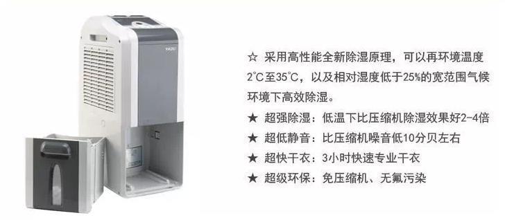 亚都c300b 除湿器家用静音干衣抽湿器地下室除湿机吸湿机