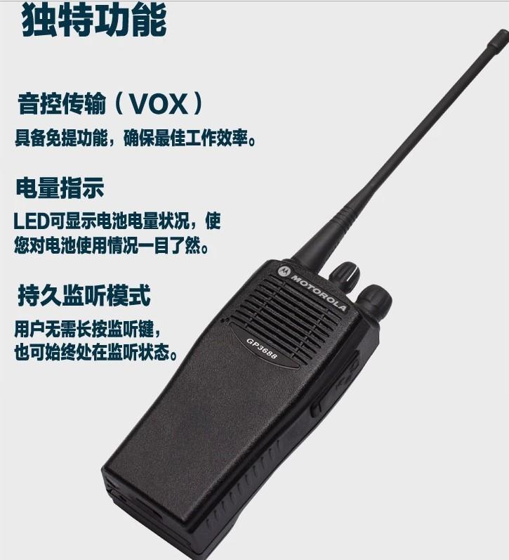 摩托罗拉 对讲机 gp3688 特价 1700元 锂电