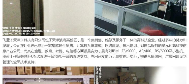 IBM Storwize V3700 2072L2C 天津IBM服务器授权经销商 ZOL商城图片