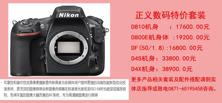 尼康d800e