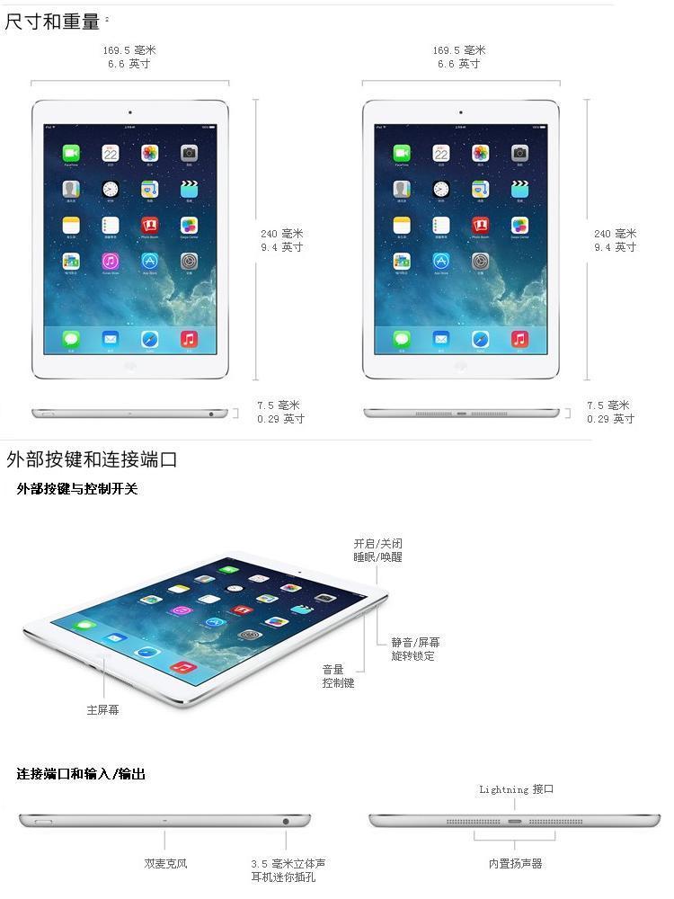 苹果ipad 5(ipad air)(16gb/wifi版)(原装正品)