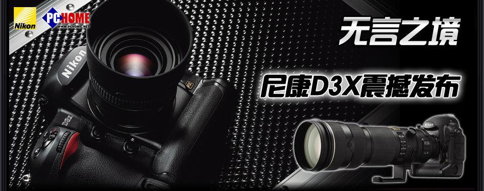 采用优化的镜片结构以及超级光谱镀膜,使得数码单反相机中易出现的