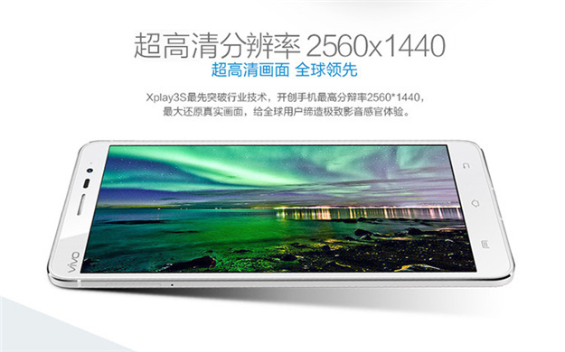 真爱手机网vivo xplay3s(x520l/移动4g)报价【正品】