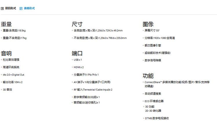 三江模块接线图