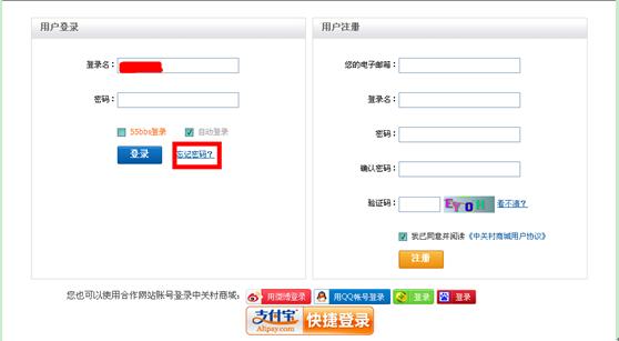 页面跳转到 填写正确的邮箱地址,用户名和密码可选择自己常用的,填写