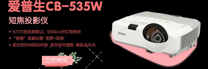 爱普生CB-535W
