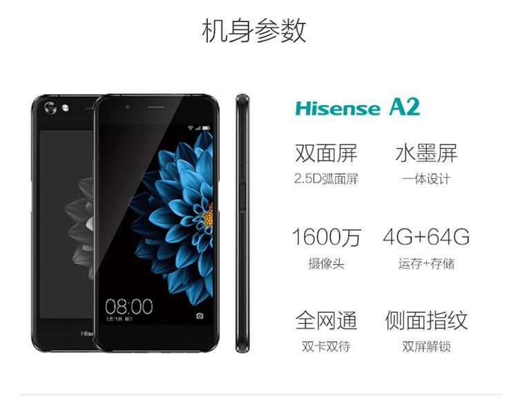 海信 双屏手机a2(全网通)