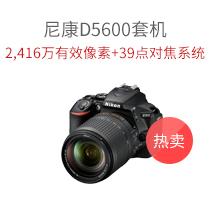 尼康D5600套机