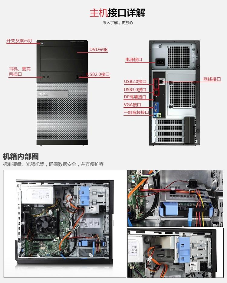 戴尔OptiPlex3020系列微塔式机(CAD003OPcad/camv塔式趋势的技术图片