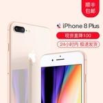 【现货直降100】APPLE/苹果 iPhone 8 Plus 64G/256G 全网通