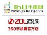 360手机网(鼓楼总店)