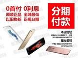 长沙星发数码iphone 7plus 全网通只需4949分期付款0首付月付316