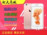 苹果 iPhone 6S Plus(全网通)店庆特惠购机享立减