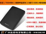 379元包邮购东芝新款 1TB 2.5英寸 便携式移动硬盘