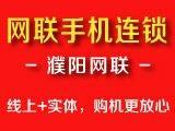 濮阳网联(实体认证店)