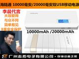 58元团海陆通 Y615 LCD液晶屏 移动电源/充电宝 一万毫安 2A充放