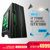 幻彩i7 7700K/GTX1060/DDR4 8G内存水冷游戏台式电脑主机/DIY组装机