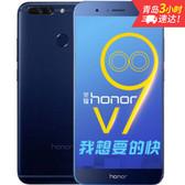 【顺丰包邮】荣耀 V9 全网通 标配版 4GB 64GB  移动联通电信4G手机