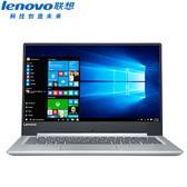 【官方授权 顺丰包邮】联想 扬天V720-14-IFI 14英寸轻薄商务本酷睿i5-7200U 4GB 256GB固态 GT940MX-2G独显 预装Windows 10