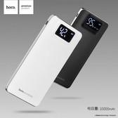 【包邮】浩酷 UPB05-10000液显移动电源 手机通用电源液晶LCD显示快充
