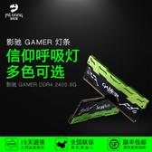 影驰 GAMER 8GB DDR4 2400 灯条 蓝光绿光红光橙光内存条马甲条