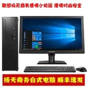 【Lenovo授权专卖】联想 扬天M4000e(i5 6500/8GB/1TB/2G独显)