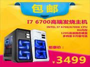 I7 7700/7700K 高 端 发 烧 游戏DIY电脑主机台式组装兼容全套办公整机