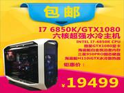 I7 6850K/GTX1080六核超强独显水冷主机 包邮