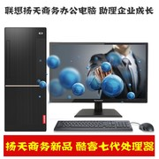 【Lenovo专卖】联想 扬天T4900d(i3 7100/4GB/500GB/集显/)