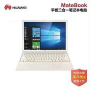 【自提先验货后付款】华为 MateBook(M5/8GB/256GB)12英寸 笔记本