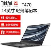 【ThinkPad授权专卖】 T470(20JMA006CD)I5-6200/8G/1T/2G/指/w10