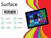 【大孚科技  到店购买】微软 Surface 3(4GB/128GB/WiFi)