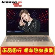 【Lenovo授权专卖】联想 小新 潮7000-13(i3 7100U/4GB/128GB)