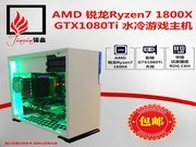 AMD 锐龙Ryzen7 1800X/GTX1080Ti水冷游戏吃鸡组装机台式电脑主机脑主机