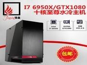 I7 6950X/GTX 1080十核*超*水冷游戏DIY电脑主机兼容机包邮机水冷