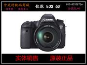 出厂批发价:7999元,联系方式:010-82538736   佳能(Canon) EOS 6D 单反机身6D单机机身 24-105套机 24-70套机可选