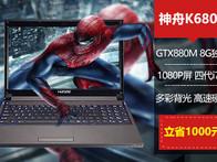 【Z爆款第209期】神舟 战神K680D火爆开团!GTX880M 8G独显 酷睿i7-4710MQ处理器 1080P高清屏 多彩背光键盘!带8G内存 1T 7200转高速硬盘