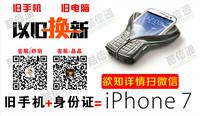 苹果7PLUS报价多少钱武汉低至4980元