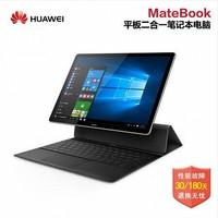 ����Ϊ��Ȩר�� ˳����ʡ���Ϊ MateBook��M5/4GB/128GB��12Ӣ�� ����ƽ�����һ �칫 ��Ϸ �'DZ�����M5 4GB+128GB Win10