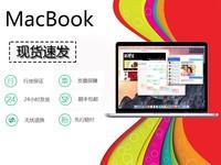 【大孚科技 品质保证】苹果 MacBook Pro(MF839CH/A)