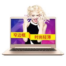 【限时特惠 顺丰包邮】联想笔记本电脑ideapad710S13.3英寸超薄win10上网本轻薄便携手提超极本酷睿七代处理器纯固态盘/集显
