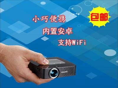 飞利浦 PPX3615 LED手机微型投影仪商用家用 无线WIFI 高清1080 特价促销 实体经营