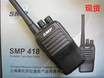 原装正品摩托罗拉 SMP418   全网底价促销 买就送耳机 实体店热销 现货 七天退换