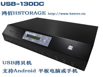 Hstorage USB-130DC