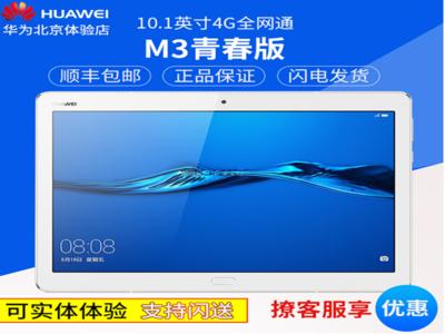 华为 平板 M3青春版8英寸(4GB/64GB/全网通版)Huawei/华为 平板 M3 青春版8.0英寸手机全网通智能安卓平板电脑