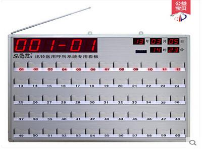 迅铃 医用无线呼叫系统-病房无线呼叫接收主机APE8800