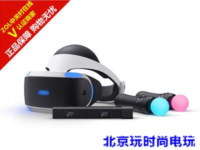 ★金冠★【ZOL商城V认证商家】索尼 PlayStation VR 年终限时五折促销 原装对号 货到付款 5年质保 顺丰包邮 同城当日送达 渠道批