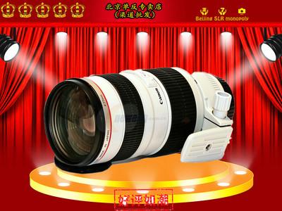 【佳能特约经销商】佳能 EF 70-200mm f/2.8L USM(小白)仅售:7300元,详情请致电:18210111657 陈娜