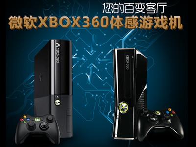 【直降500】渠道批发价 微软 Xbox360 slim Kinect套装(1TB)  顺丰包邮 10年老店 中关村渠道批发商承接大型-采购批发-合作-加盟!